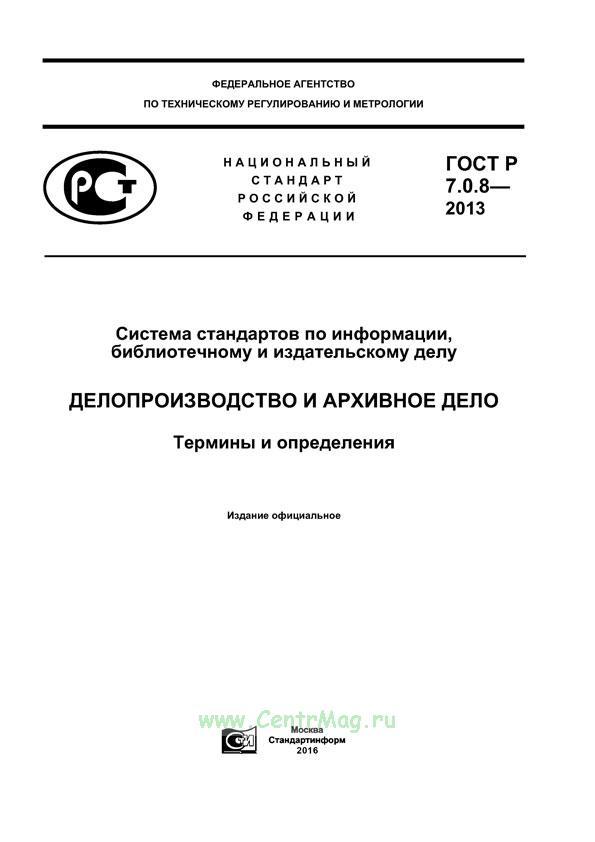 ГОСТ Р 7.0.8-2013 Делопроизводство и архивное дело. Термины и определения 2018 год. Последняя редакция