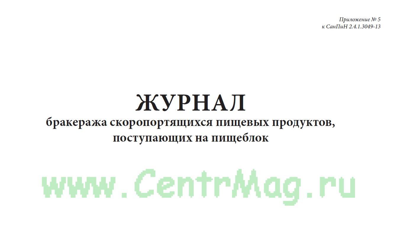 Журнал  бракеража скоропортящихся пищевых продуктов, поступающих на пищеблок (ДОУ)