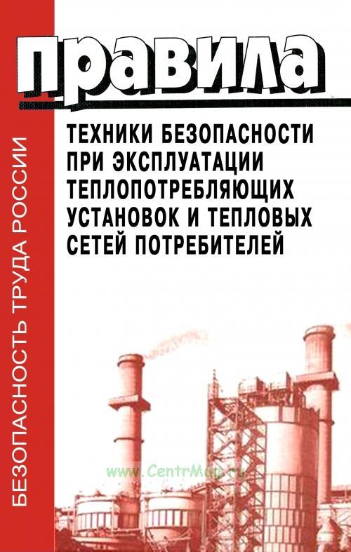 Правила техники безопасности при эксплуатации теплопотребляющих установок и тепловых сетей потребителей (с изменениями и дополнениями)