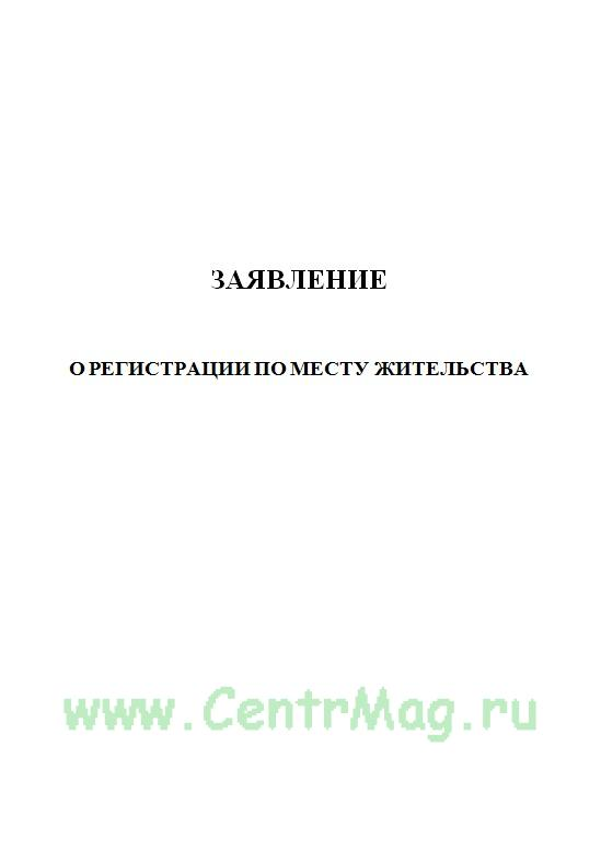 Заявление о регистрации по месту жительства, форма №6