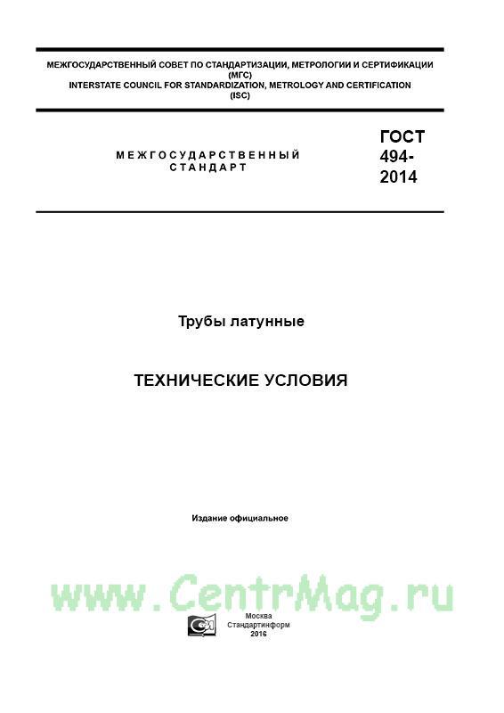 ГОСТ 494-2014 Трубы латунные. Технические условия 2017 год. Последняя редакция