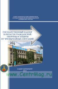 Государственный надзор в области гражданской обороны и защиты от чрезвычайных ситуаций