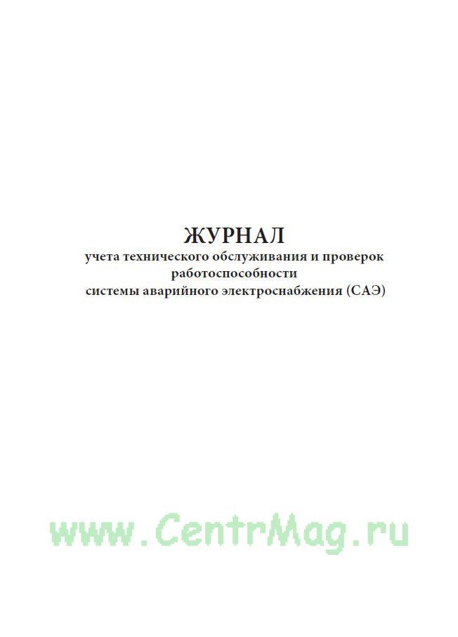 Журнал учета технического обслуживания и проверок работоспособности системы аварийного электроснабжения (САЭ)
