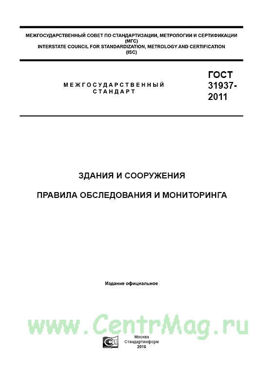 ГОСТ 31937-2011 Здания и сооружения. Правила обследования и мониторинга технического состояния