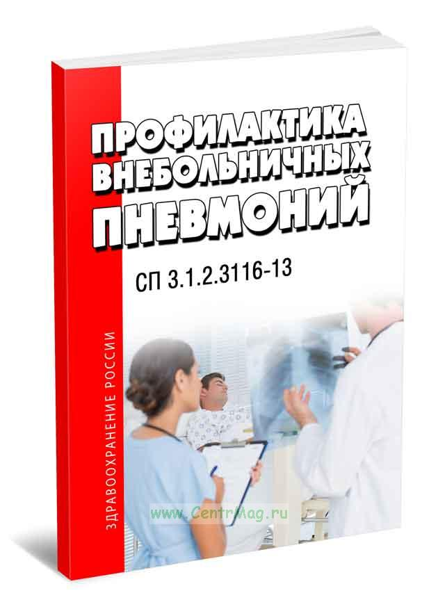 СП 3.1.2.3116-13. Профилактика внебольничных пневмоний 2019 год. Последняя редакция