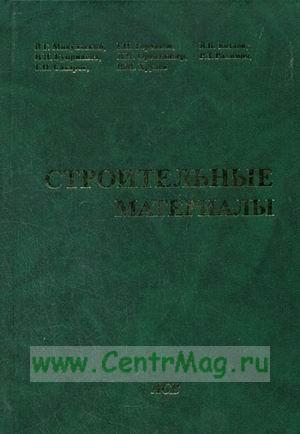 Строительные материалы (Материаловедение. Технология конструкционных материалов). Учебное издание