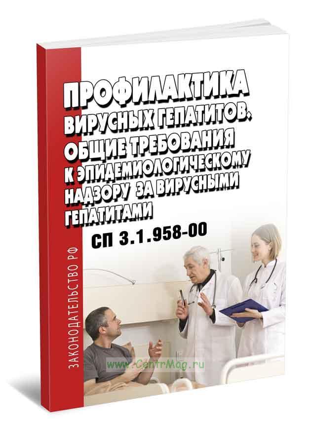 СП 3.1.958-00 Профилактика вирусных гепатитов. Общие требования к эпидемиологическому надзору за вирусными гепатитами 2019 год. Последняя редакция