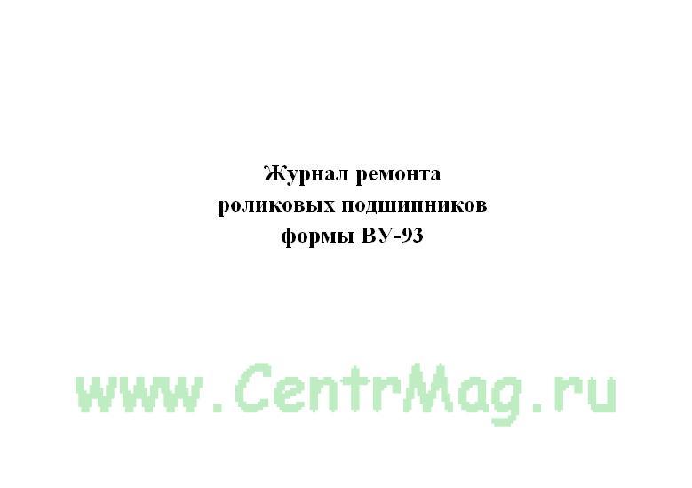 Журнал ремонта роликовых подшипников формы ВУ-93
