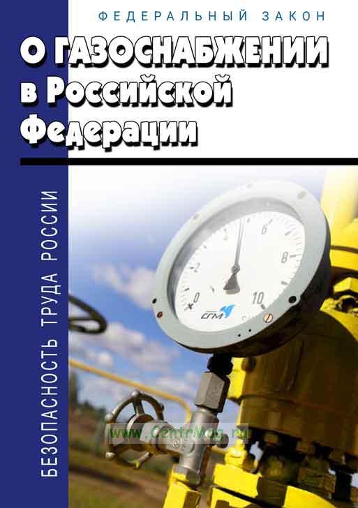 О газоснабжении в Российской Федерации Федеральный закон от 31.03.1999 N 69-ФЗ 2017 год. Последняя редакция