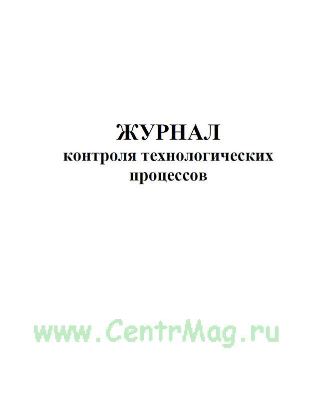 Журнал контроля технологических процессов
