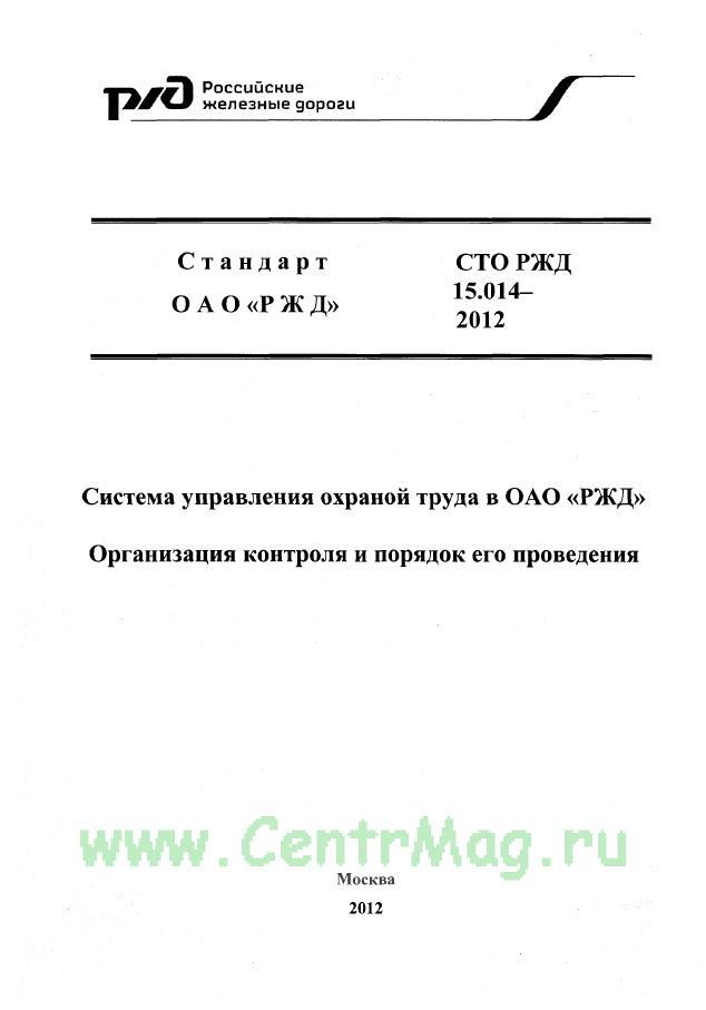 СТО РЖД 1.15.014-2012 Система управления охраной труда в ОАО