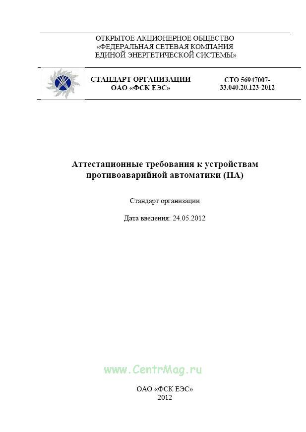 Аттестационные требования к устройствам противоаварийной автоматики (ПА). СТО 56947007-33.040.20.123-2012