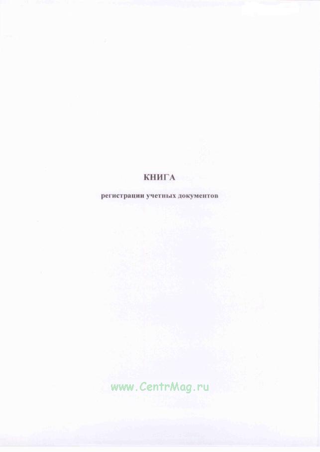 Книга регистрации учетных документов