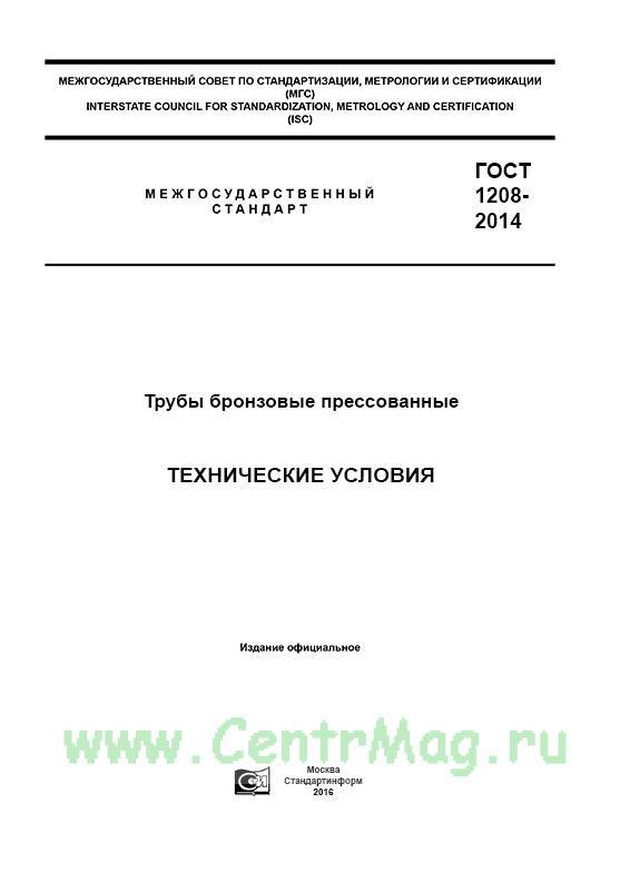 ГОСТ 1208-2014 Трубы бронзовые прессованные. Технические условия 2017 год. Последняя редакция