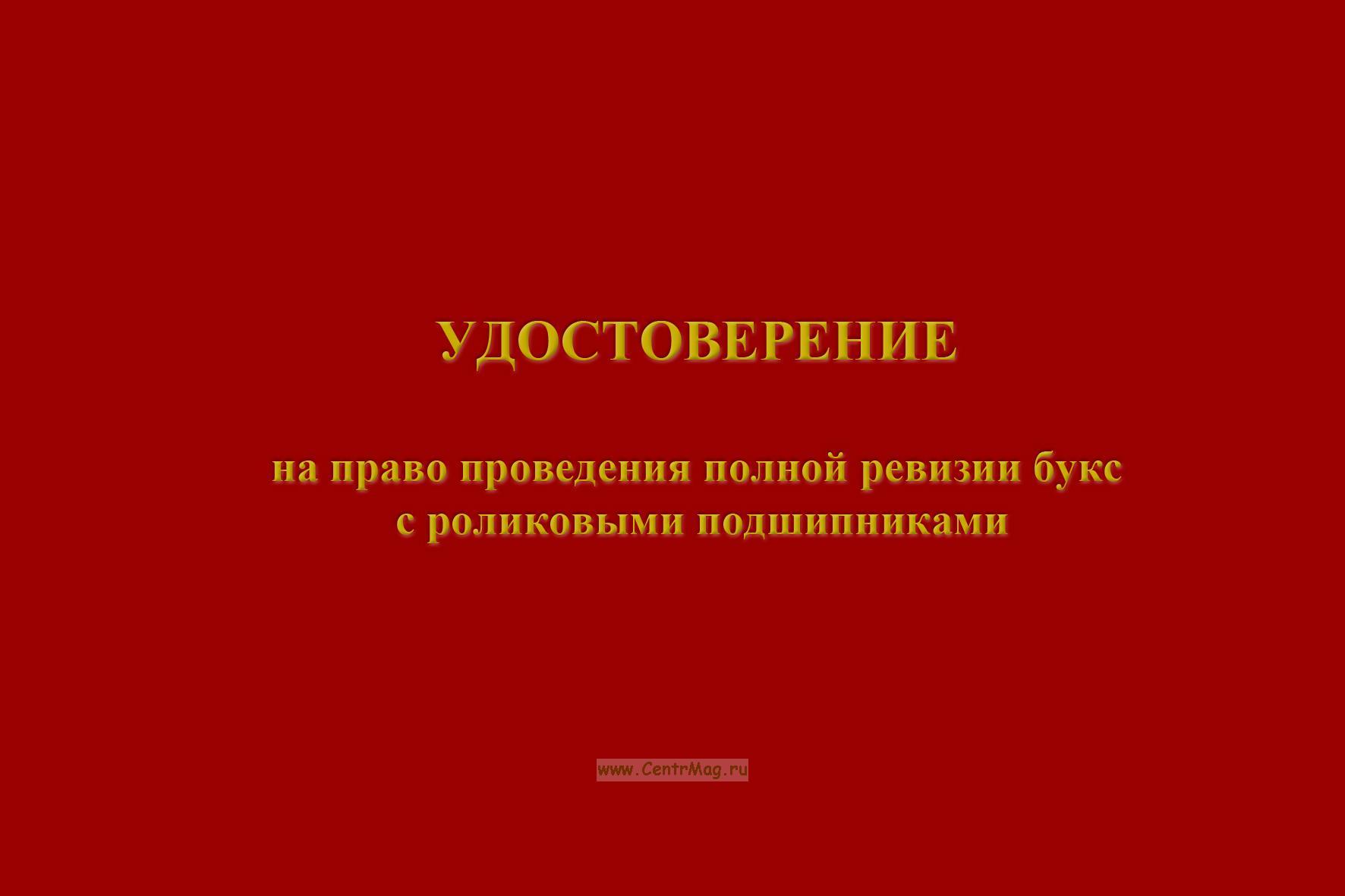 Удостоверение на право проведения полной ревизии букс  с роликовыми подшипниками
