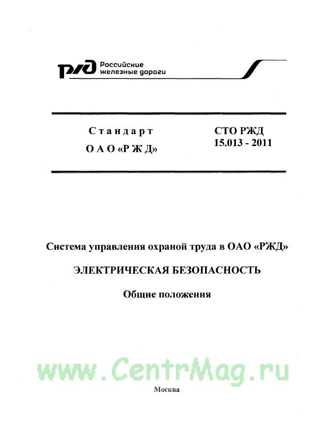 СТО РЖД 1.15.013-2011 Система управления охраной труда в ОАО