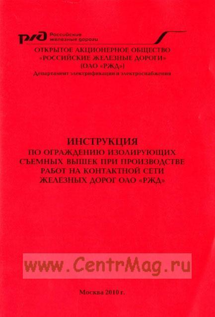 Инструкция по ограждению изолирующих съемных вышек при производстве работ на контактной сети железных дорог. №4579 ОАО РЖД 2010 г