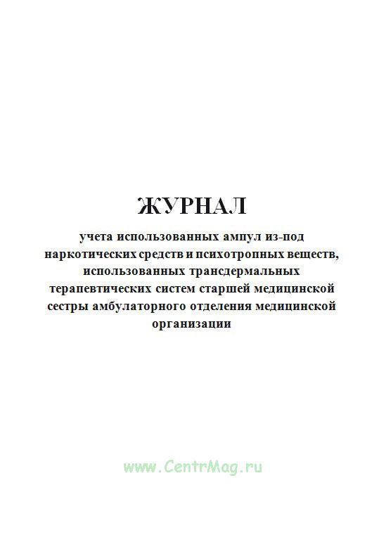 Журнал учета использованных ампул из-под наркотических средств и психотропных веществ, использованных трансдермальных терапевтических систем старшей медицинской сестры амбулаторного отделения медицинской организации