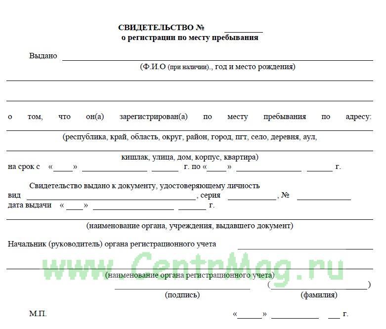 Свидетельство о регистрации по месту пребывания, форма №3
