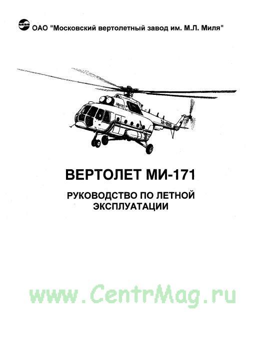Руководство по летной эксплуатации вертолета Ми-171