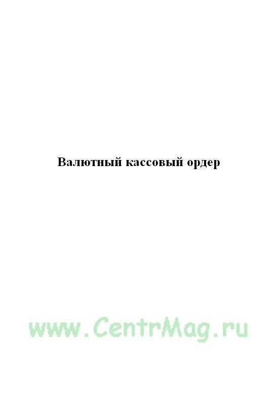 Валютный кассовый ордер, форма 0401106