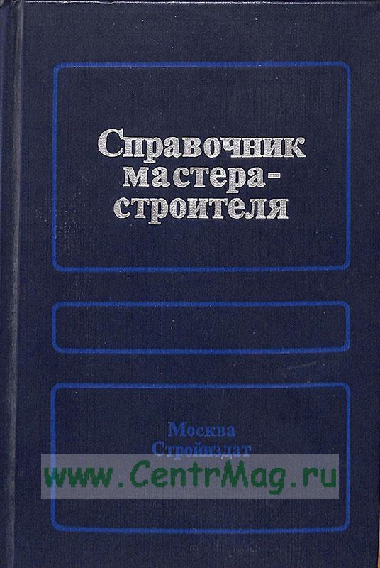 Справочник мастера-строителя