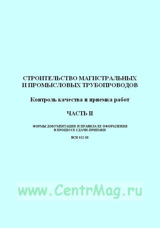 Строительство магистральных и промысловых трубопроводов. Контроль качества и приемка работ. Часть 2. ВСН 012-88