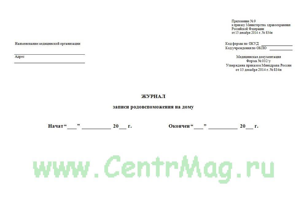 Журнал записи родовспоможения на дому, форма N 032/у