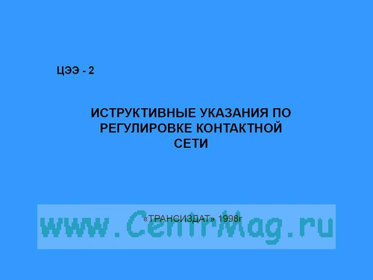 Инструктивные указания по регулировке контактной сети. ЦЭЭ-2