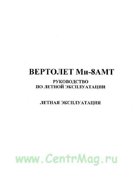 Руководство по летной эксплуатации вертолета Ми-8АМТ