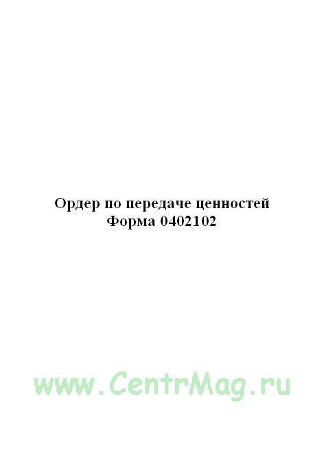 Ордер по передаче ценностей, форма 0402102