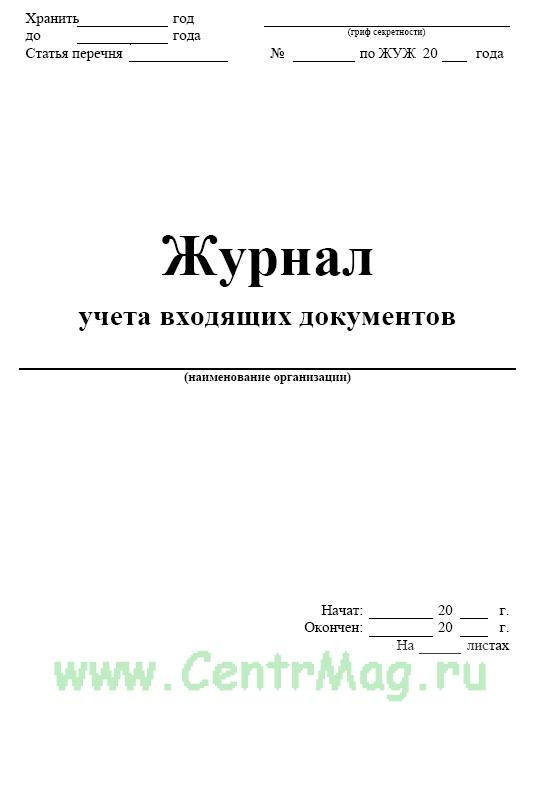 Журнал учета входящих документов, форма №30