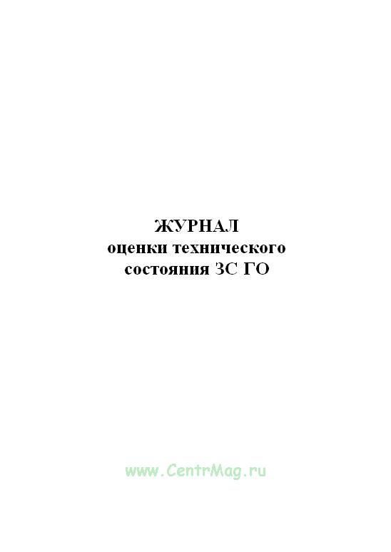 Журнал оценки технического состояния ЗС ГО