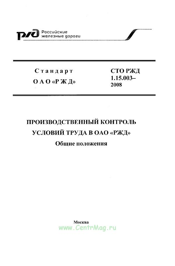 СТО РЖД 1.15.003-2008 Производственный контроль условий труда в ОАО
