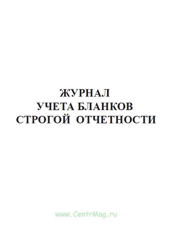 Журнал учета бланков строгой отчетности (БСО)