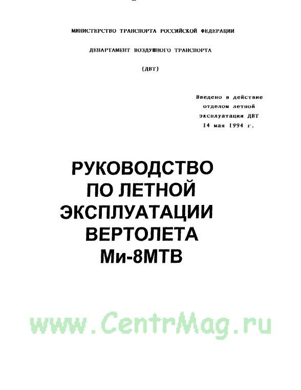 Руководство по летной эксплуатации вертолета Ми-8МТВ