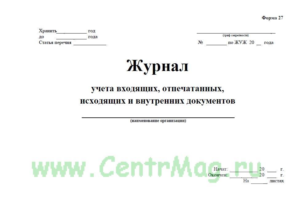 Журнал учета входящих, отпечатанных, исходящих и внутренних документов, горизонтальный
