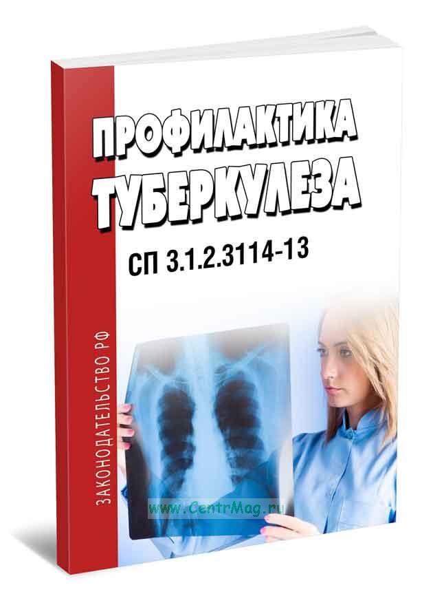 СП 3.1.2.3114-13. Профилактика туберкулеза 2018 год. Последняя редакция