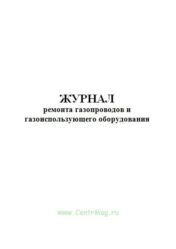 Журнал ремонта газопроводов и газоиспользующего оборудования