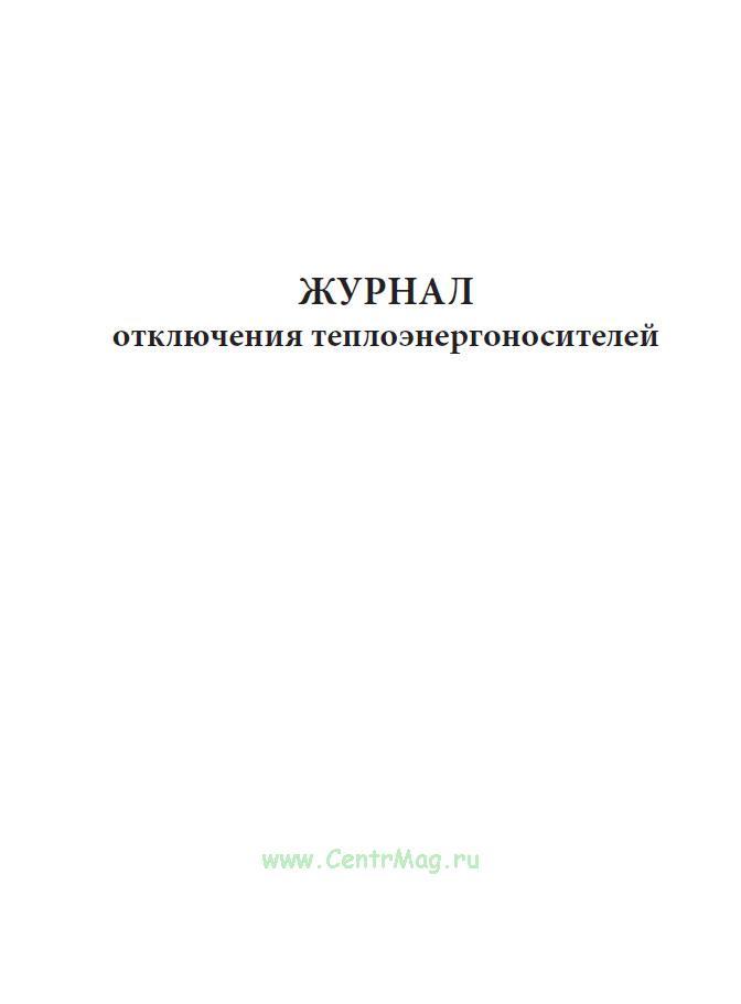 Журнал отключения теплоэнергоносителей