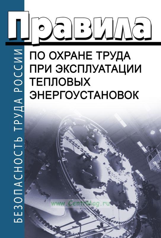 Правила по охране труда при эксплуатации тепловых энергоустановок. Приказ N 551н от 17.08.2015 г.