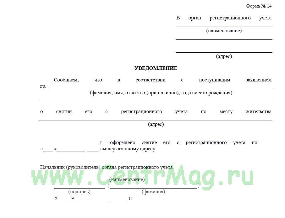 Уведомление в орган регистрационного учета, форма №14