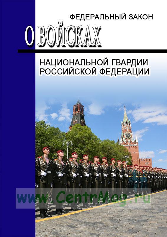 Фз 226 о войсках национальной гвардии 3 глава