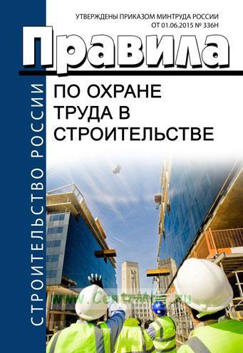 Правила по охране труда в строительстве 2018 год. Последняя редакция