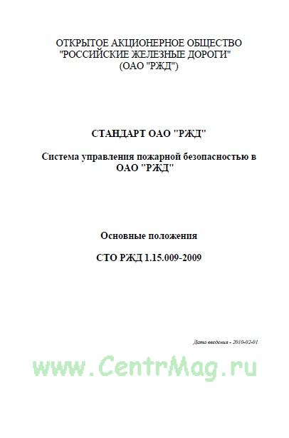 СТО РЖД 1.15.009-2009 Система управления пожарной безопасностью в ОАО