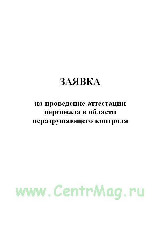 Заявка на проведение аттестации персонала в области неразрушающего контроля