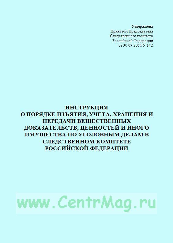 Инструкция о порядке изъятия учета и хранения и передачи вещественных