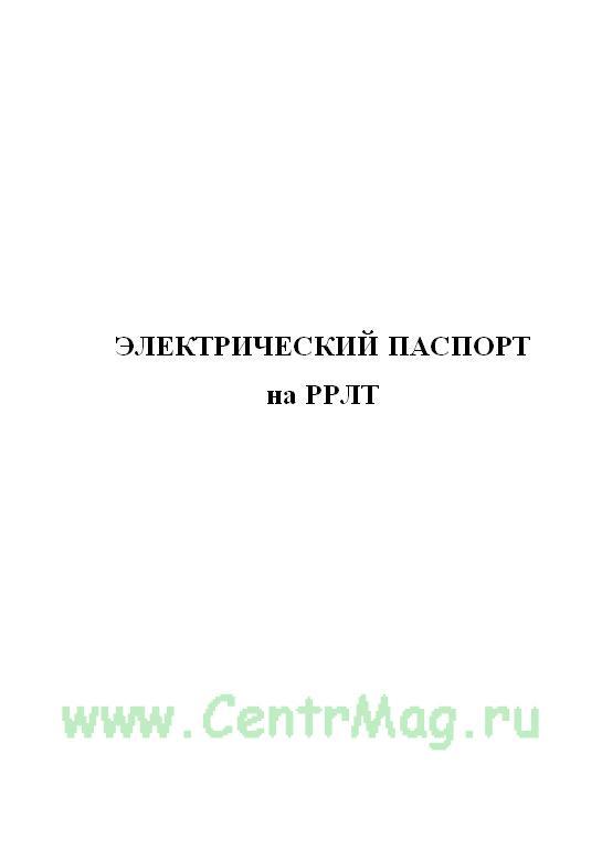 Электрический паспорт на РРЛТ