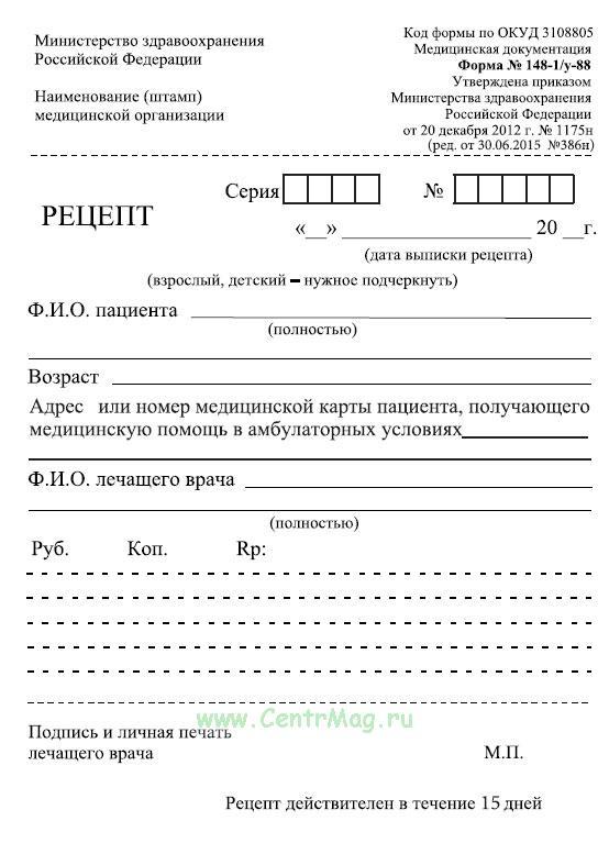 Рецептурный бланк 148-1/у-88