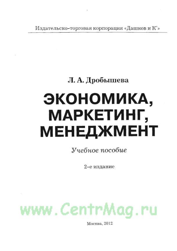 Экономика, маркетинг, менеджмент: Учебное пособие (2-е изд.)